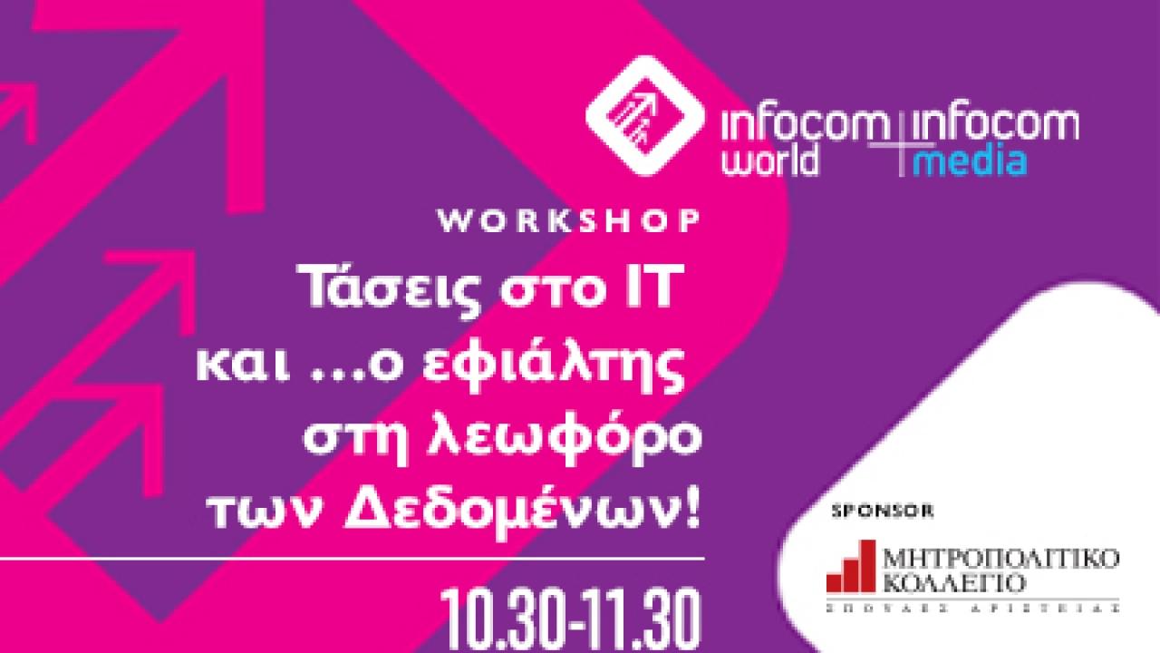 Το Μητροπολιτικό Κολλέγιο στο 21o Συνέδριο Infocom World