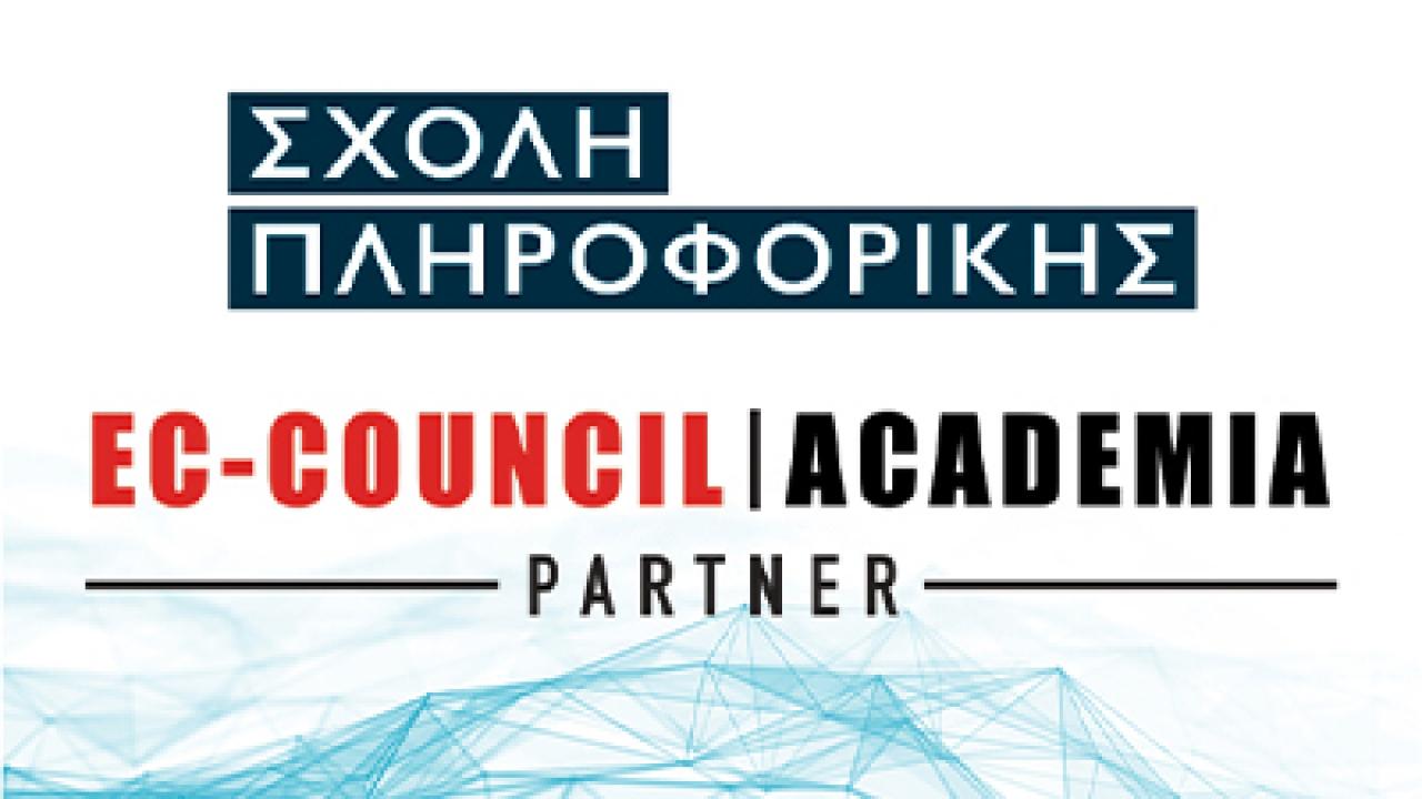 Το Μητροπολιτικό Κολλέγιο μέλος του EC-Council Academia για την παροχή υψηλού επιπέδου προγραμμάτων στο Cybersecurity