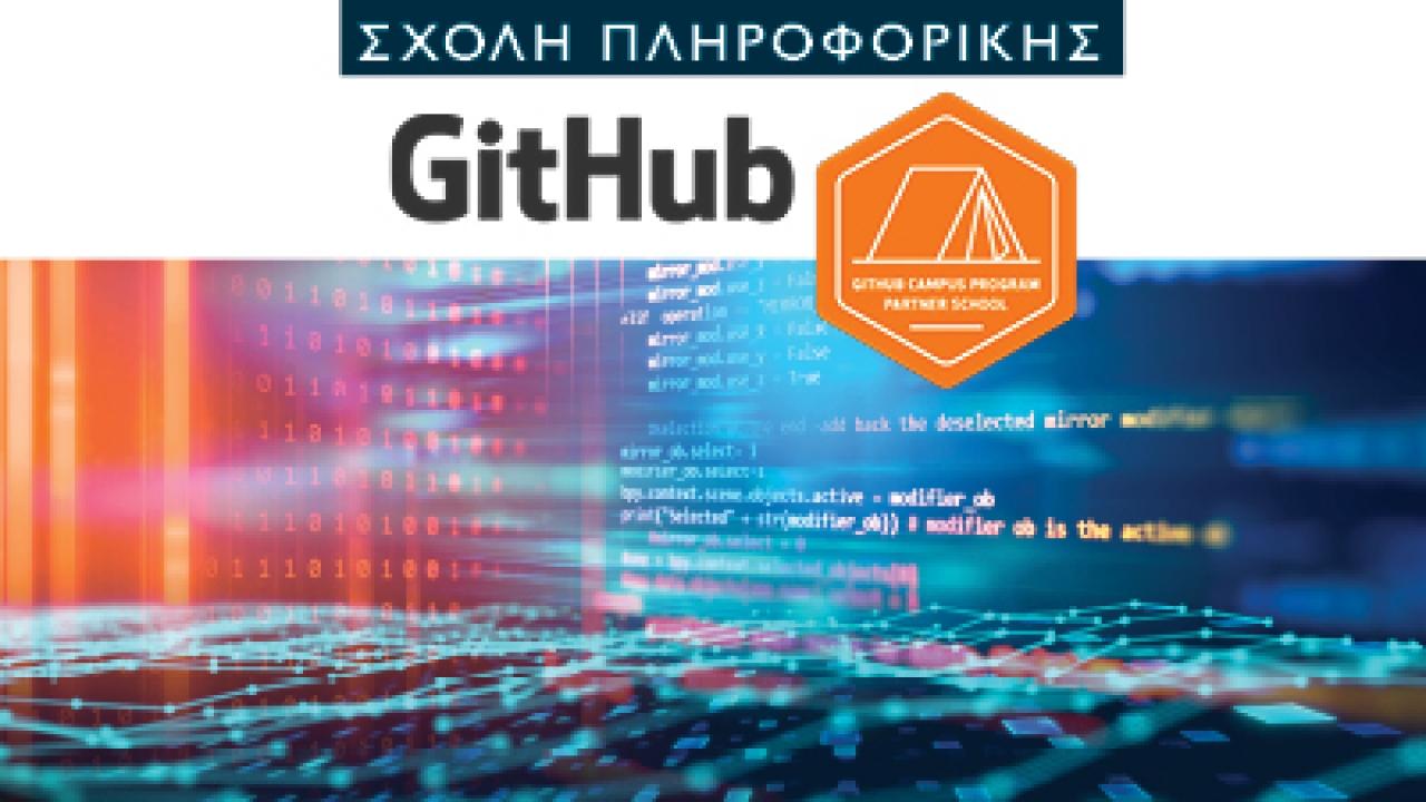 Το Μητροπολιτικό Κολλέγιο έγινε μέλος ηλεκτρονικής πλατφόρμας GitHub Education