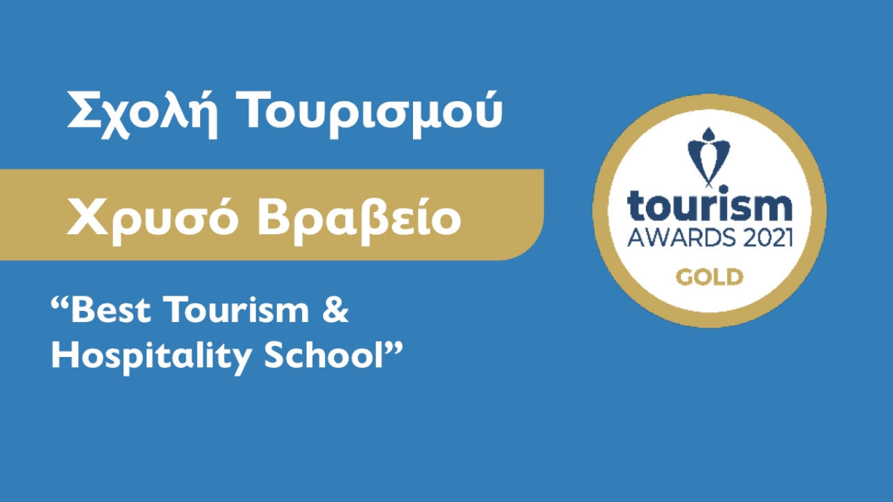 Gold Award για τη Σχολή Τουρισμού του Μητροπολιτικού Κολλεγίου στα Tourism Awards 2021