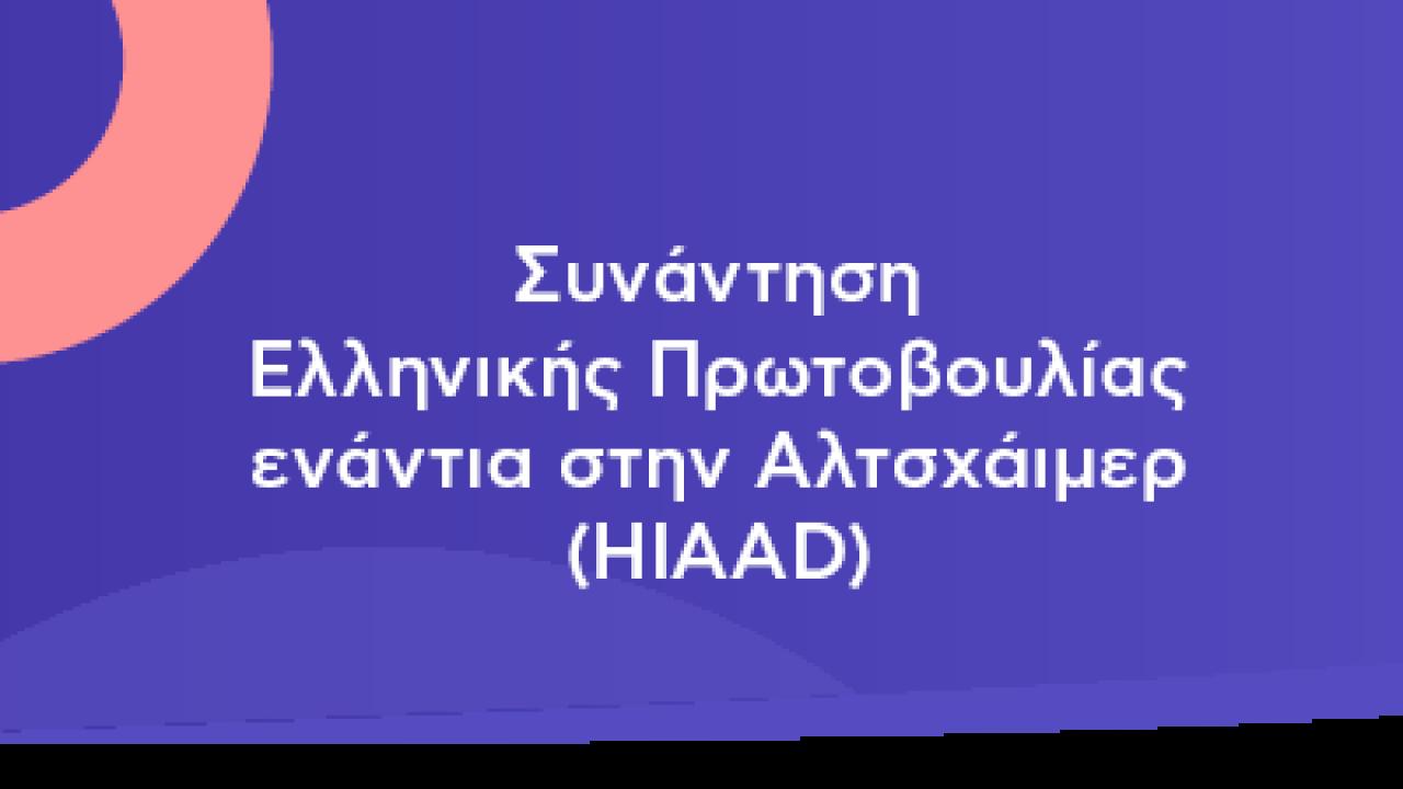 Metropolitan College participates in the Hellenic Initiative Against Azheimer's Disease Meeting
