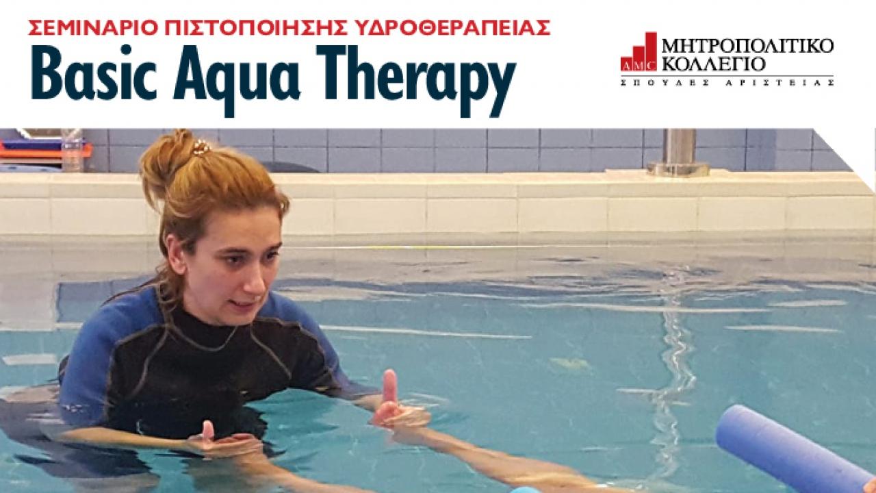 Σεμινάριο Πιστοποίησης Υδροθεραπείας από το Μητροπολιτικό Κολλέγιο Θεσσαλονίκης