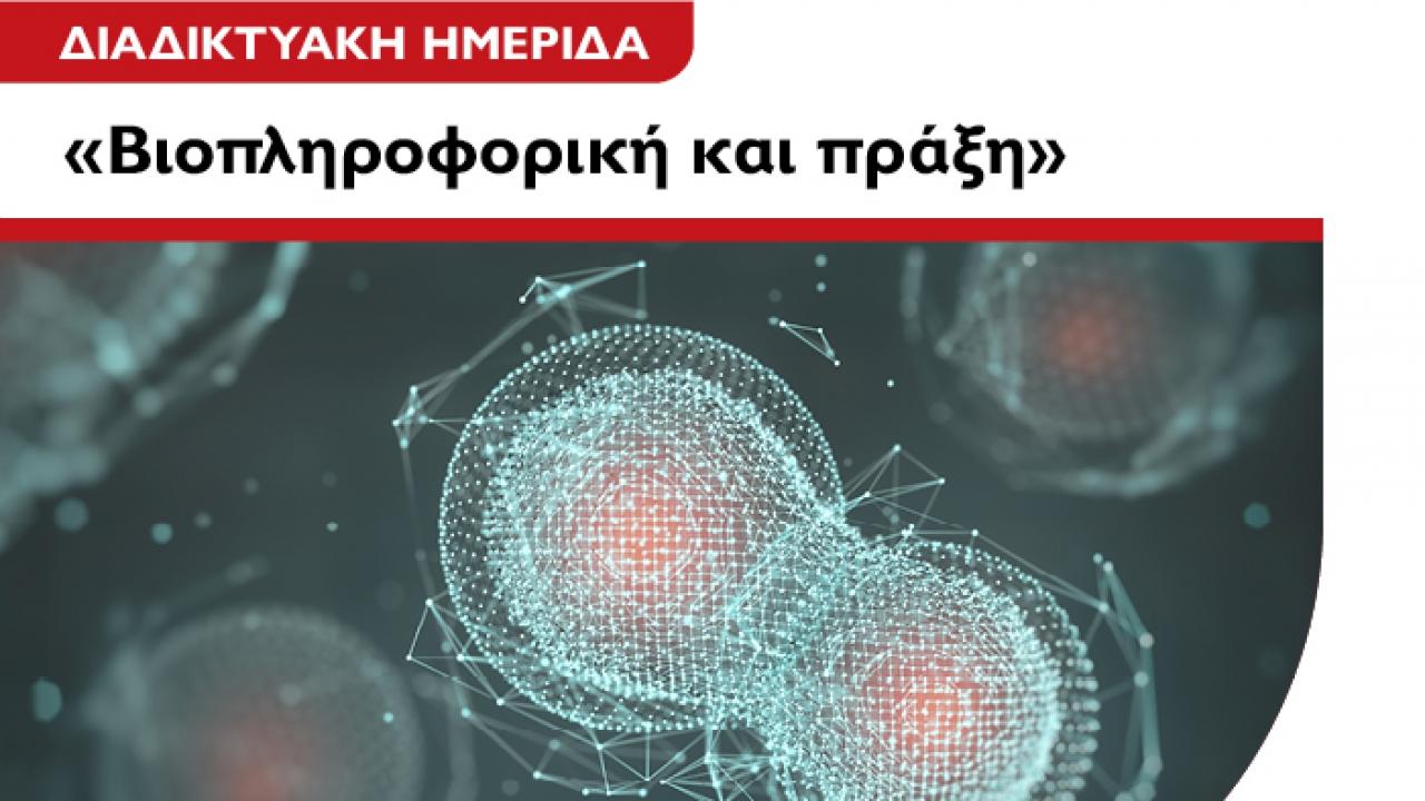Διαδικτυακή Ημερίδα: «Βιοπληροφορική και πράξη» από το Τμήμα Βιοϊατρικής του Μητροπολιτικού Κολλεγίου