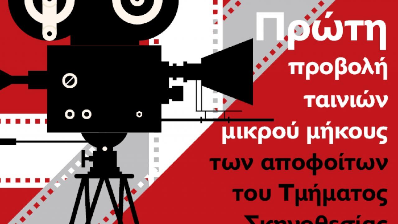 Πρεμιέρα ταινιών μικρού μήκους των αποφοίτων του Τμήματος Σκηνοθεσίας 2018-19