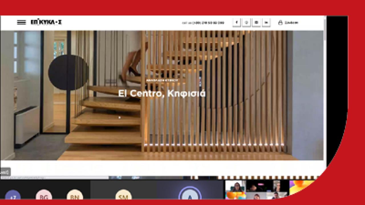 Online διάλεξη για τους φοιτητές Αρχιτεκτονικής από την εταιρία Επίκυκλος