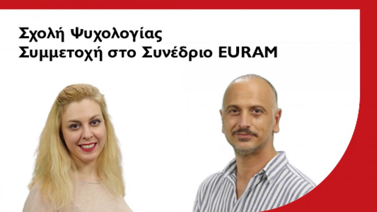 Νέα έρευνα από το Τμήμα Θετικής Ψυχολογίας του Μητροπολιτικού Κολλεγίου και παρουσίαση στο Συνέδριο EURAM