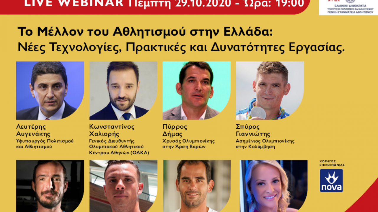 Live Webinar: Οι επαγγελματικές προοπτικές στον κλάδο του Αθλητισμού στην Ελλάδα
