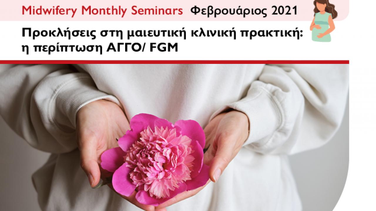 Midwifery Monthly Seminars: Νέο webinar από το Τμήμα Μαιευτικής του Μητροπολιτικού Κολλεγίου