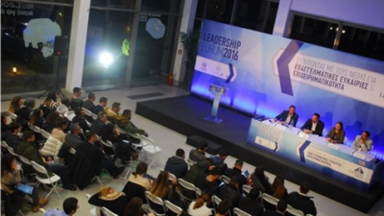 Το Τμήμα Διοίκησης Επιχειρήσεων στο 3ο Leadership Forum