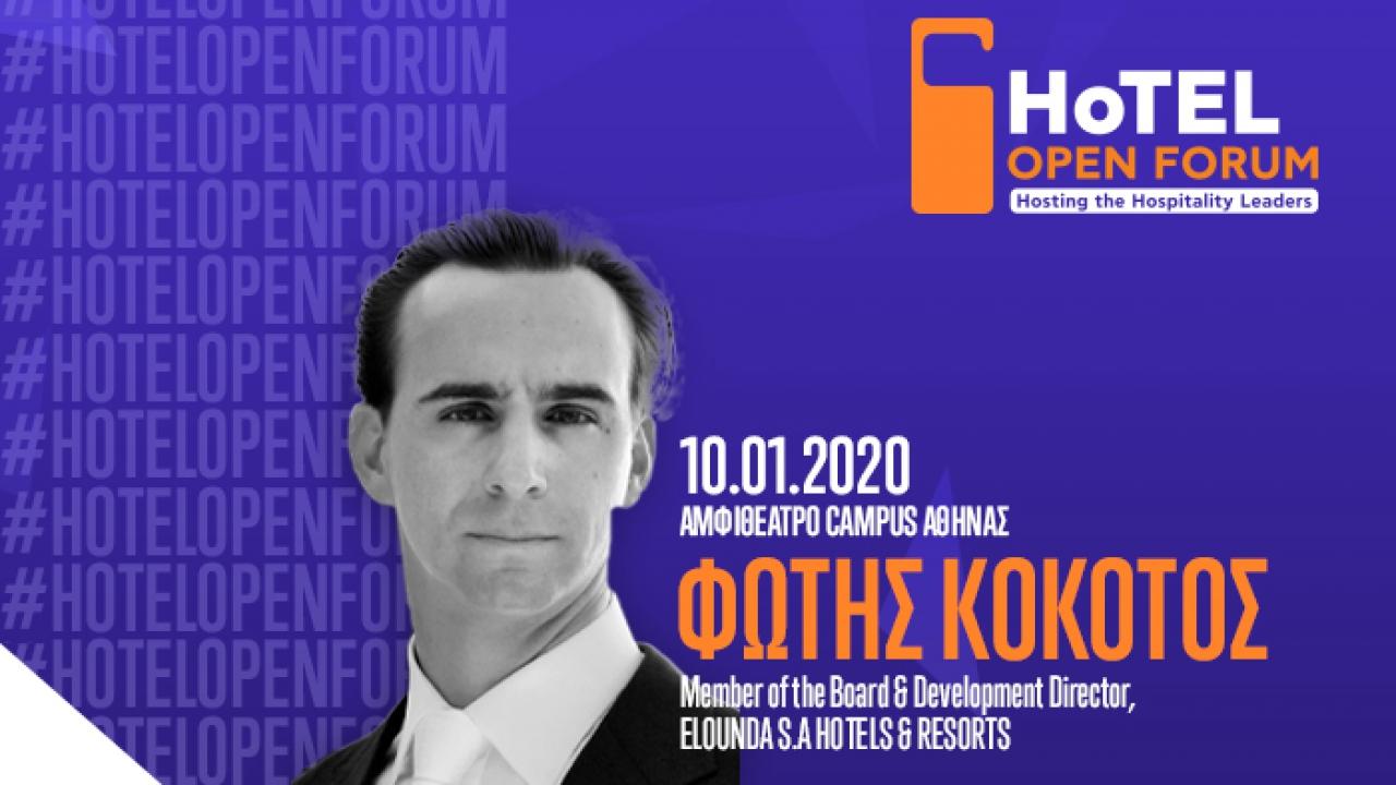 HoTEL OPEN FORUM: διάλεξη «Τουριστική ανάπτυξη και προστασία περιβάλλοντος»