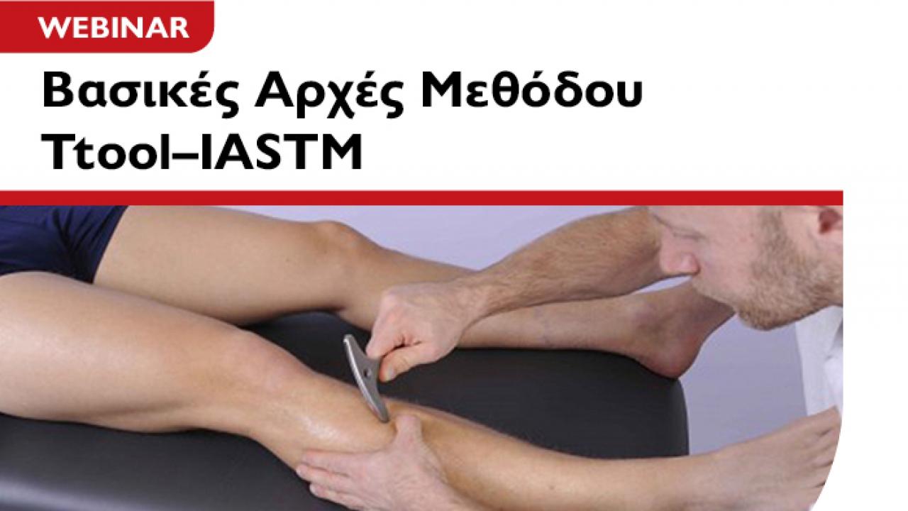 Webinar «Βασικές Αρχές Μεθόδου Ttool –IASTM» από το Τμήμα Φυσικοθεραπείας του Μητροπολιτικού Κολλεγίου