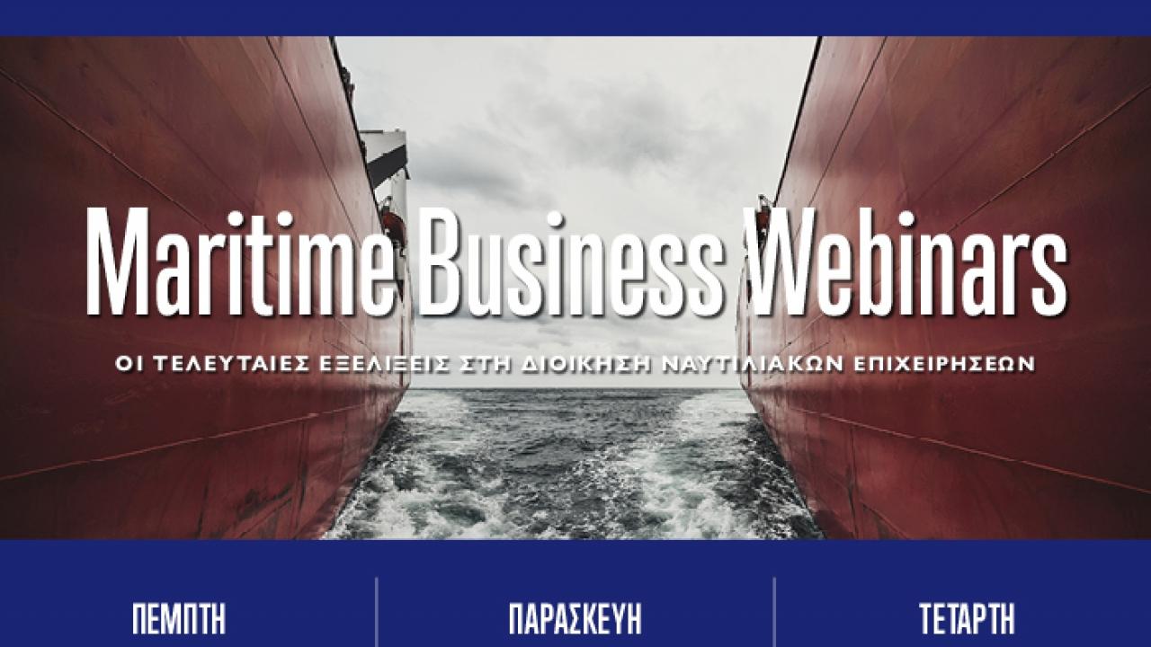 Webinars στη Διοίκηση Ναυτιλιακών Επιχειρήσεων από τη Σχολή Ναυτιλίας του Μητροπολιτικού Κολλεγίου