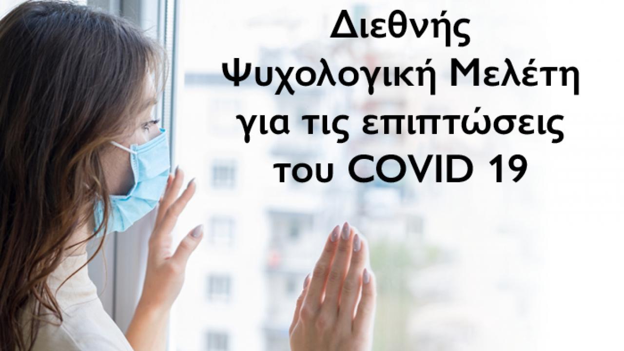 Το Μητροπολιτικό Κολλέγιο συμμετέχει σε Διεθνή Ψυχολογική Μελέτη για τις επιπτώσεις του Covid 19
