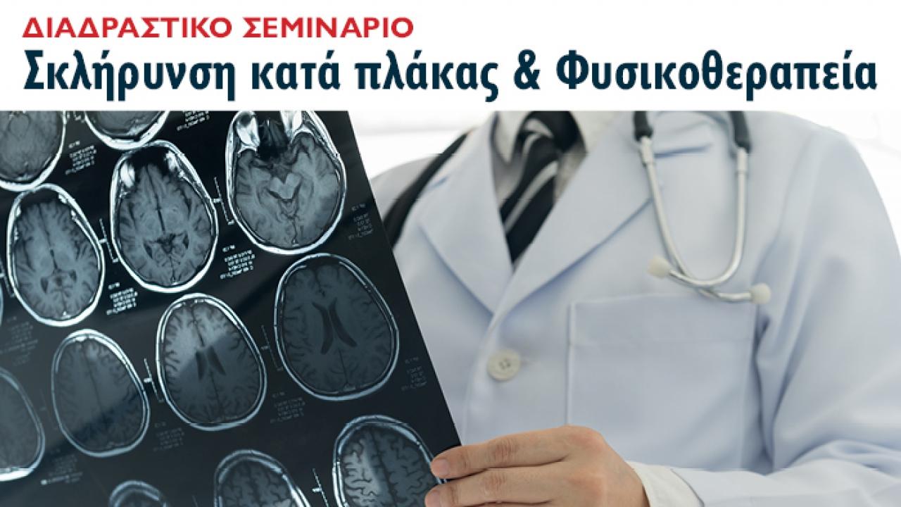 Διαδραστικό σεμινάριο για φοιτητές Φυσικοθεραπείας στο Μητροπολιτικό Κολλέγιο Κρήτης