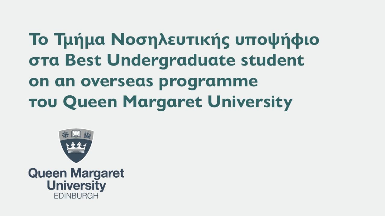 Οι τελειόφοιτες Νοσηλευτικής του Μητροπολιτικού Κολλεγίου μιλούν για την υποψηφιότητά τους στα ετήσια Βραβεία του Πανεπιστημίου QMU