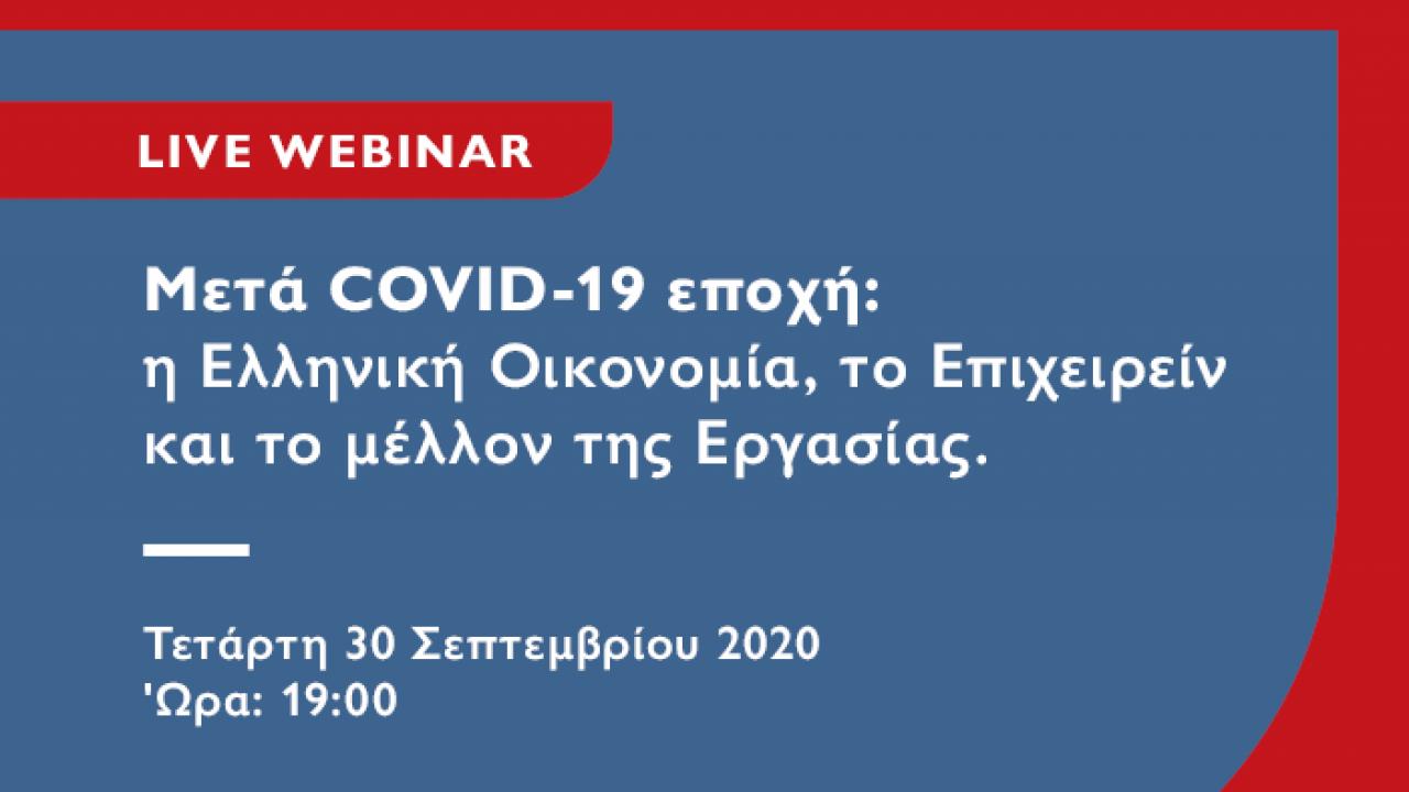 Live Webinar: Κορυφαία στελέχη της ελληνικής οικονομίας συζητούν για τη μετά Covid εποχή