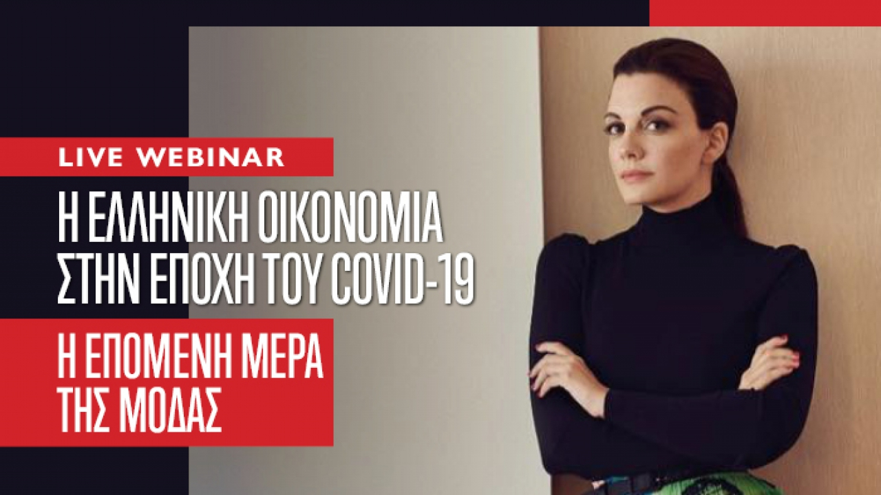 Online διάλεξη από τη διευθύντρια της Vogue Greece