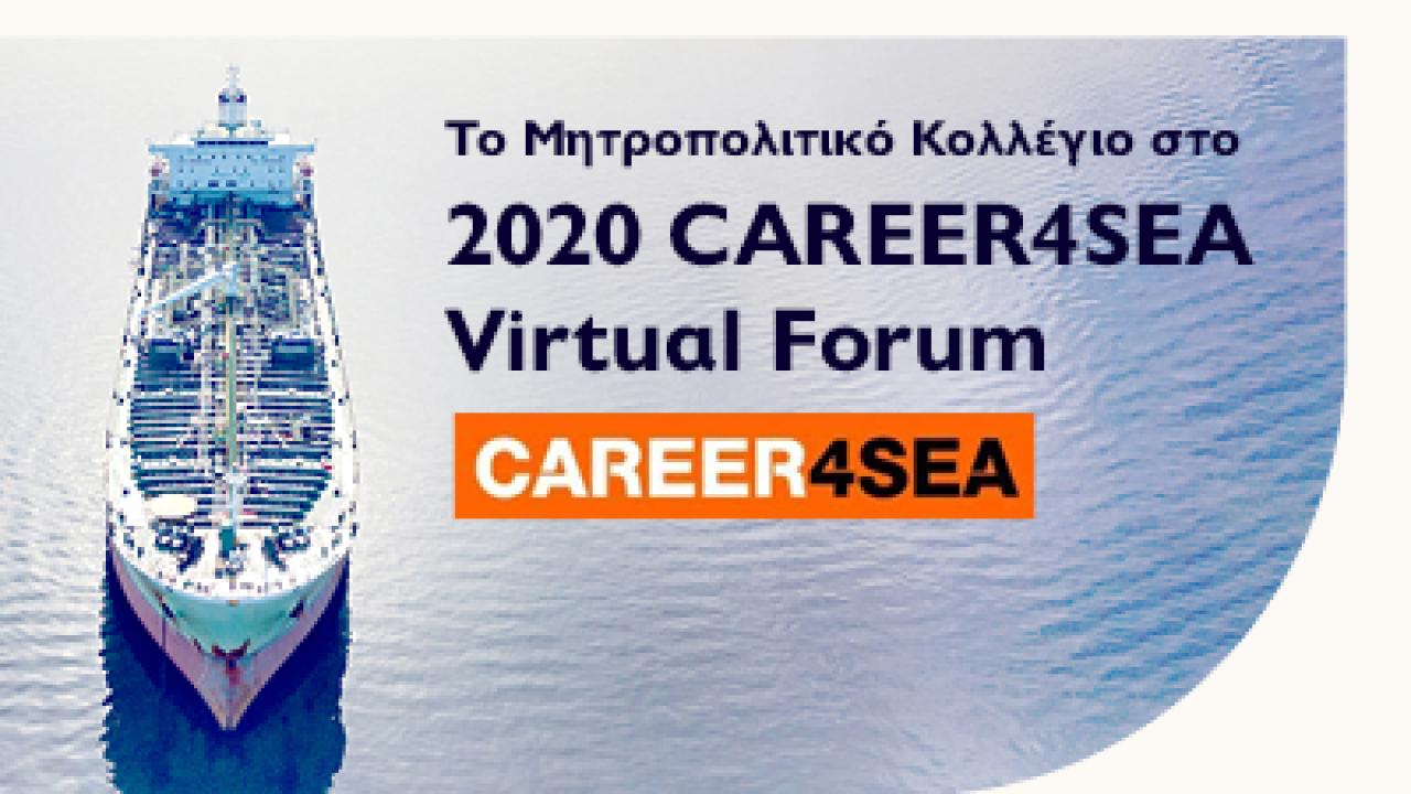 Το Μητροπολιτικό Κολλέγιο στήριξε ως Χορηγός και συμμετείχε στο CAREER4SEA Virtual Forum 2020