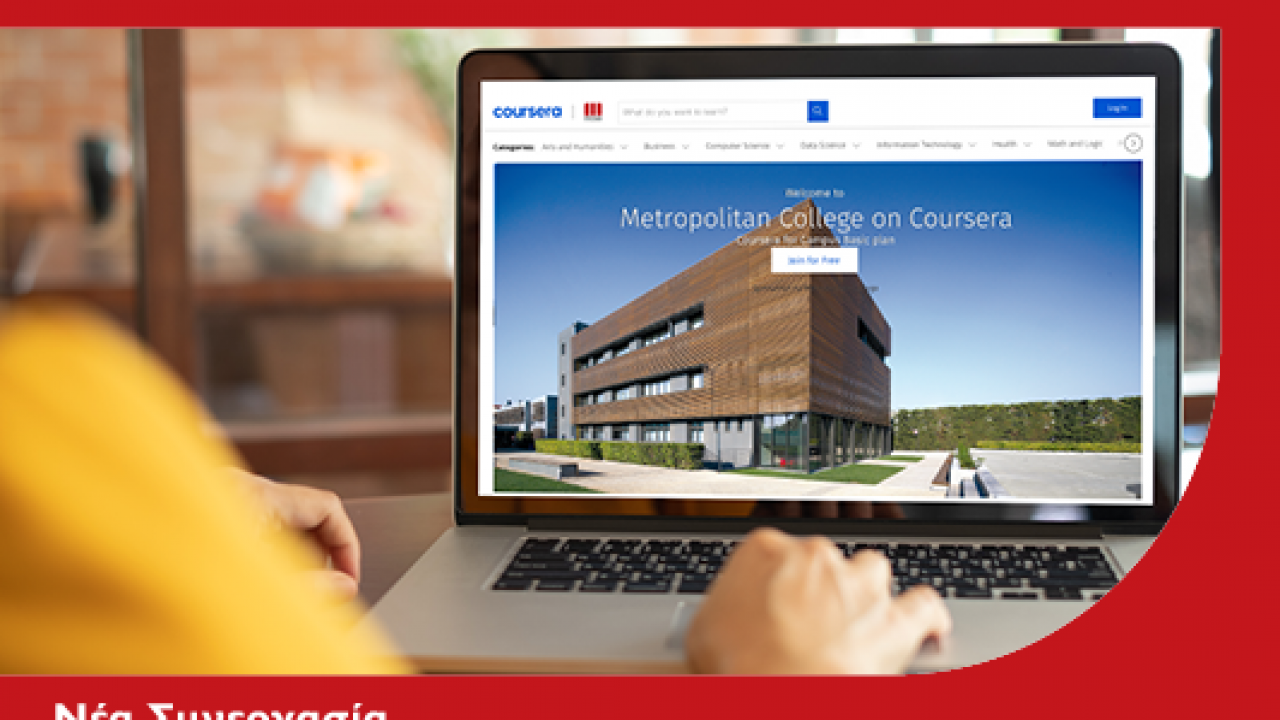 Collaboration with Coursera for the provision of training and education programmes to Metropolitan College's staff