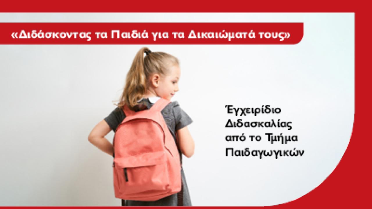 Εγχειρίδιο διδασκαλίας ανθρωπίνων δικαιωμάτων σε παιδιά από το Τμήμα Παιδαγωγικών του Μητροπολιτικού Κολλεγίου