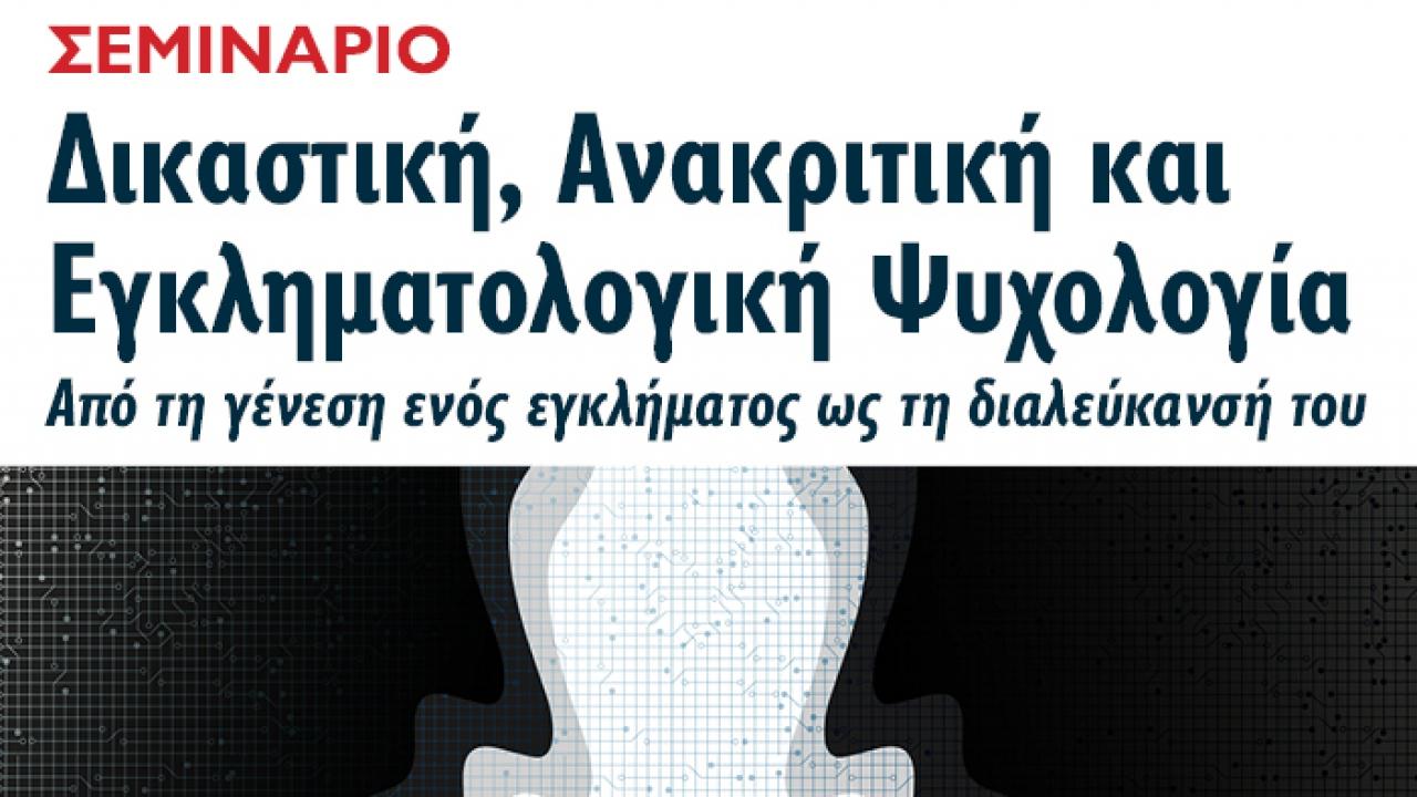 Σεμινάριο Δικαστικής Ψυχολογίας στο Campus Θεσσαλονίκης