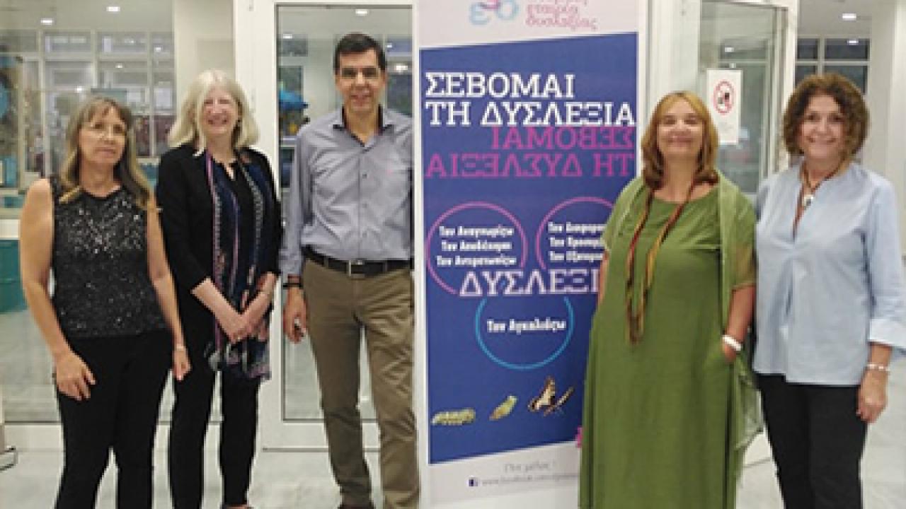 Το Μητροπολιτικό Κολλέγιο Χορηγός στην Ημερίδα Ελληνικής Εταιρείας Δυσλεξίας