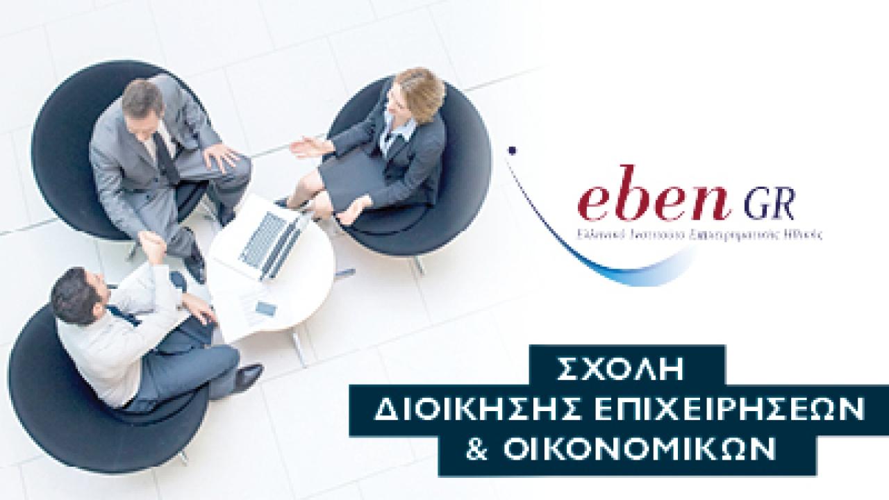 Το μοναδικό Κολλέγιο στην Ελλάδα μέλος του Ευρωπαϊκού Ινστιτούτου Επιχειρηματικής Ηθικής