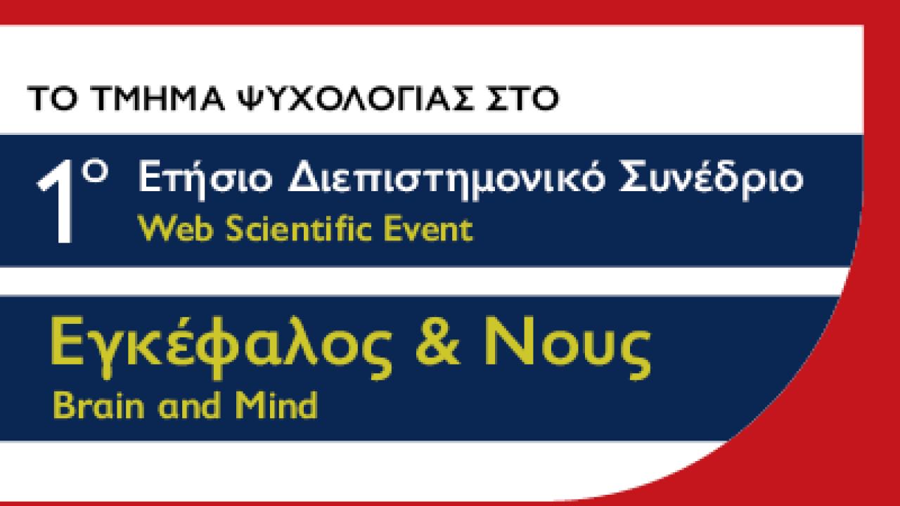 Παρουσίαση έρευνας αποφοίτων Ψυχολογίας του Μητροπολιτικού Κολλεγίου στο 1ο Διεπιστημονικό Συνέδριο «Εγκέφαλος & Νους»