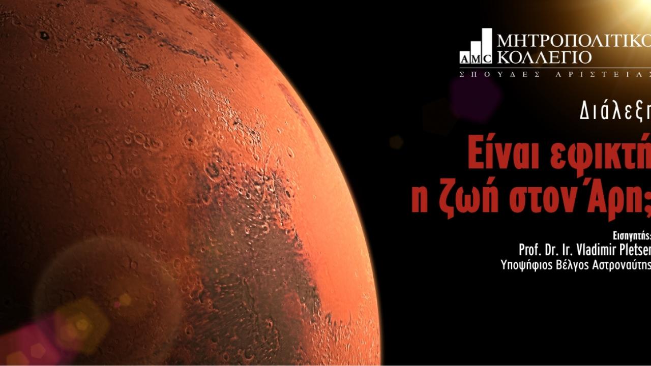 Διάλεξη «Είναι εφικτή η ζωή στον Άρη;» με τον Υποψήφιο Αστροναύτη, Prof. Dr. Ir. Vladimir Pletser