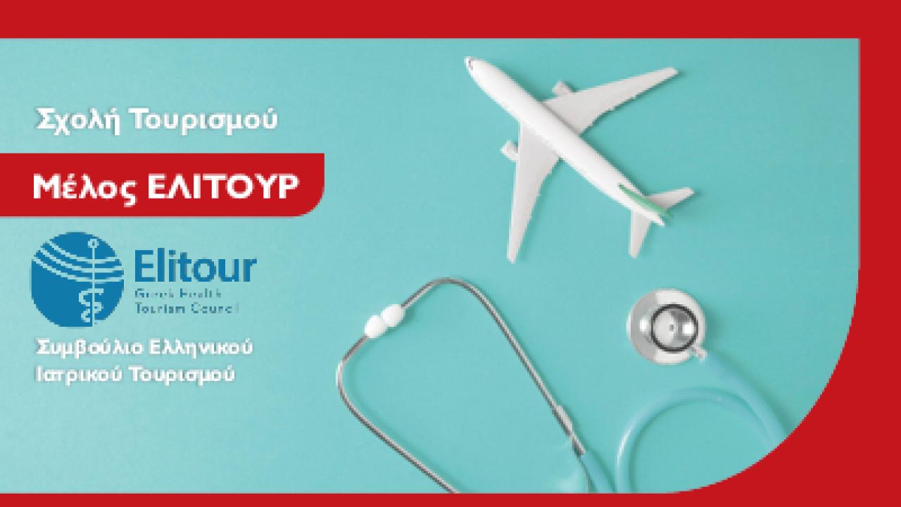 Το Μητροπολιτικό Κολλέγιο Μέλος του Συμβουλίου Ελληνικού Ιατρικού Τουρισμού – ΕΛΙΤΟΥΡ