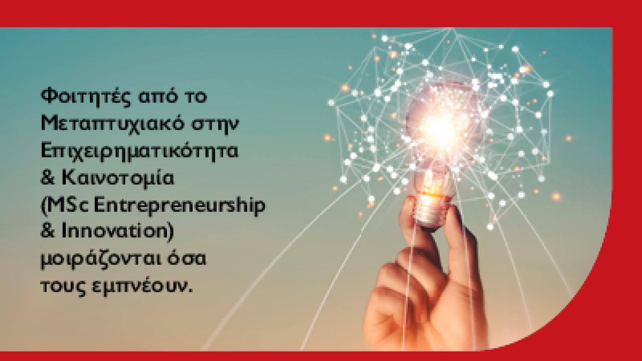 Παγκόσμια Ημέρα Δημιουργικότητας και Καινοτομίας:φοιτητές του Μεταπτυχιακού Entrepreneurship & Innovation μοιράζονται τη δική τους πηγή έμπνευσης