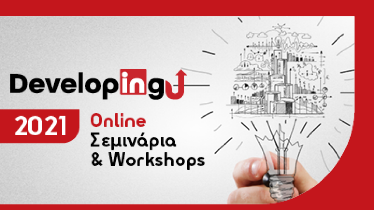 DevelopingU 2021: Online Σεμινάρια & Workshops για τους φοιτητές του Μητροπολιτικού Κολλεγίου