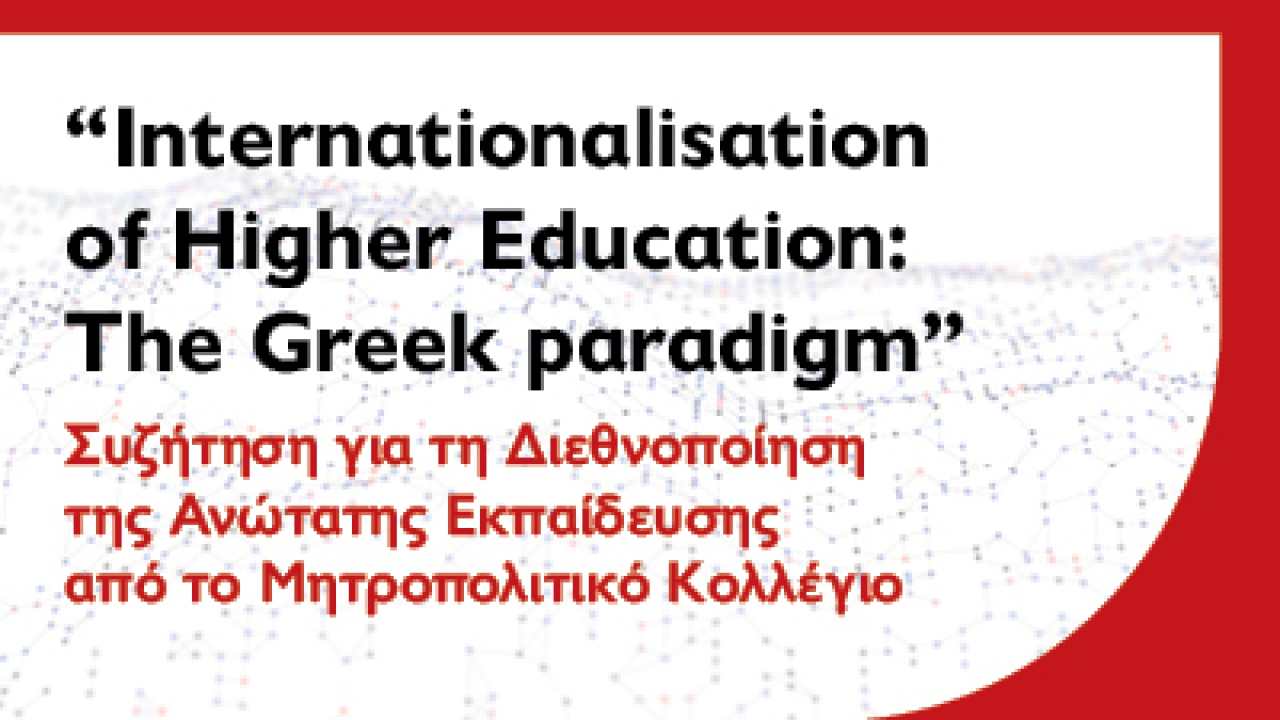 Metropolitan College in the spotlight of Internationalisation of higher education