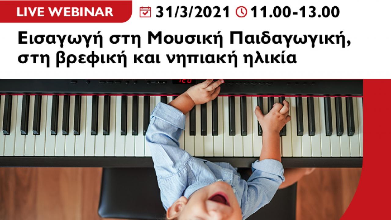 Webinar από το Τμήμα Παιδαγωγικών και το Τμήμα Μουσικής Τεχνολογίας του Μητροπολιτικού Κολλεγίου