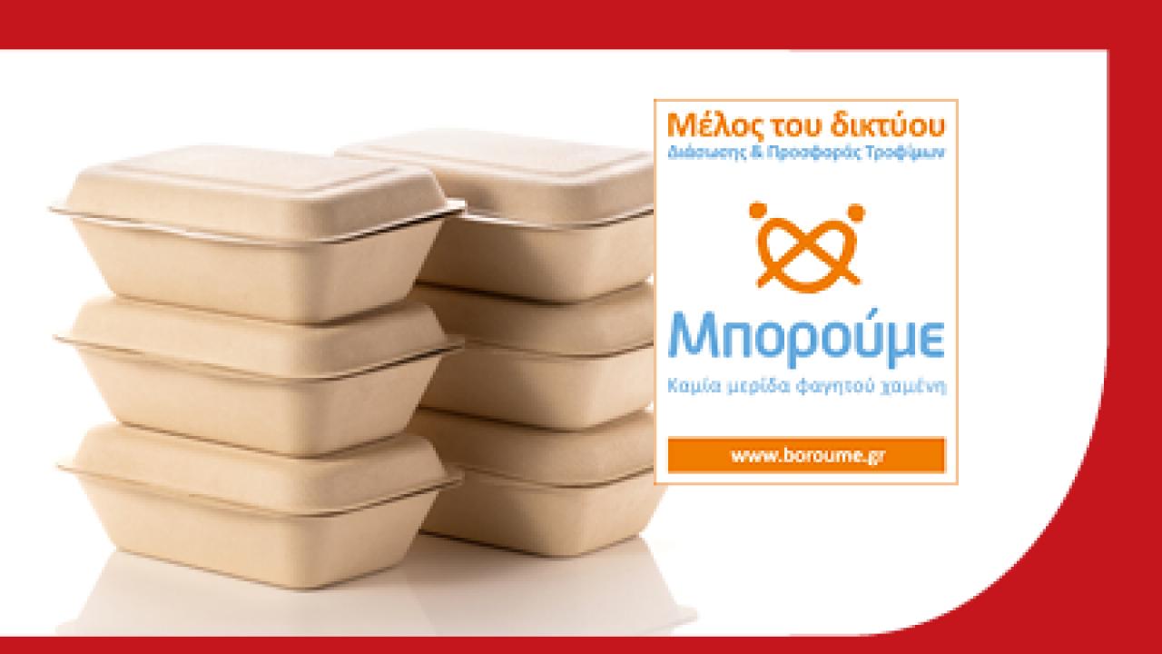 Το Μητροπολιτικό Κολλέγιο Μέλος του δικτύου «Διάσωσης & Προσφοράς Τροφίμων – Μπορούμε»