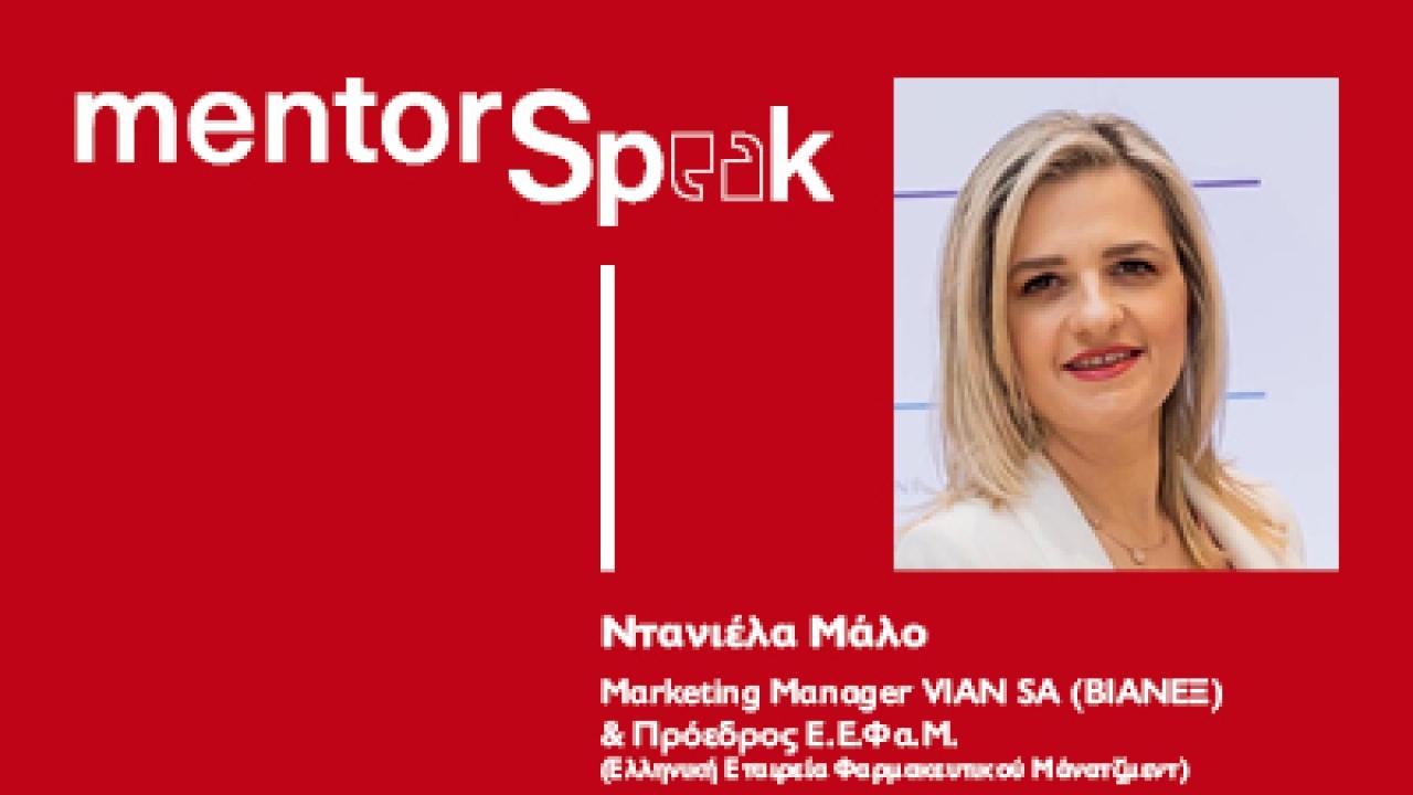 Διαδικτυακή ομιλία από τη Marketing Manager της ΒΙΑΝΕΞ Ντανιέλα Μάλο για τους φοιτητές της Σχολής Διοίκησης