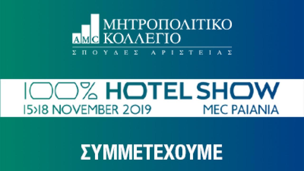 Το Μητροπολιτικό Κολλέγιο στο 100% Hotel Show 2019
