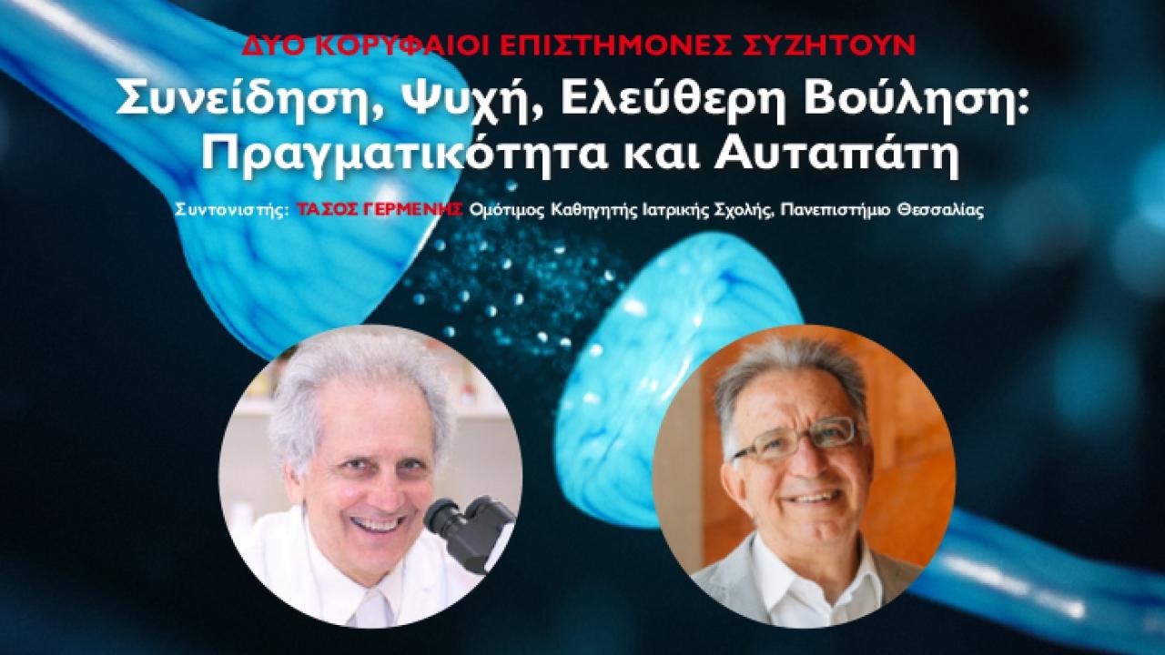 """Δύο κορυφαίοι επιστήμονες συζητούν στο Μητροπολιτικό Κολλέγιο """"Συνείδηση, Ψυχή, Ελεύθερη Βούληση: Πραγματικότητα και Αυταπάτη"""""""
