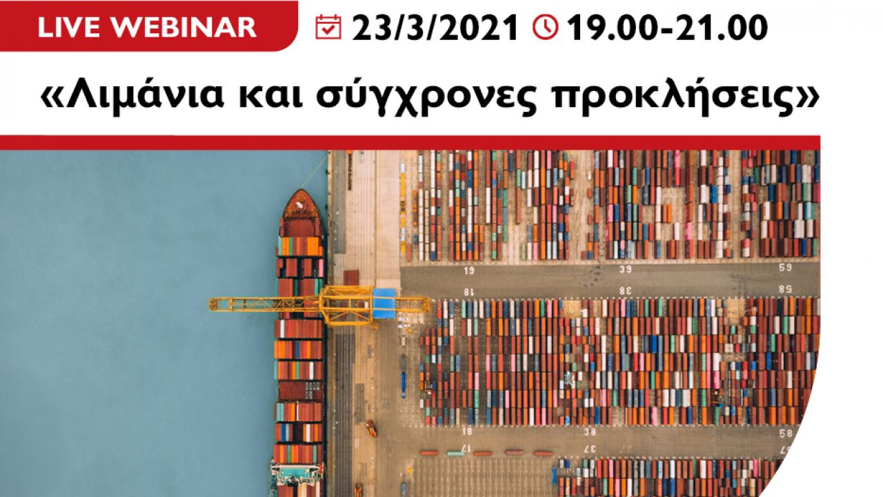 Λιμάνια και σύγχρονες προκλήσεις: Live Webinar από τη Σχολή Ναυτιλίας του Μητροπολιτικού Κολλεγίου