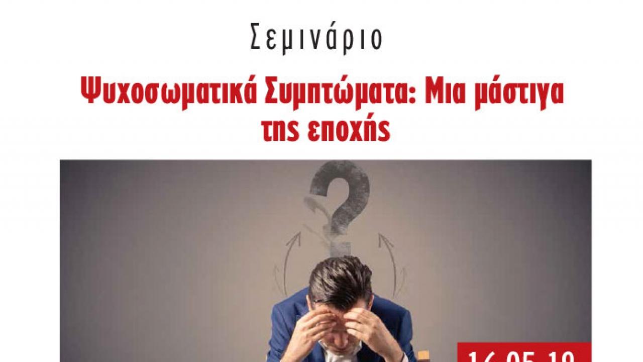 Σεμινάριο «Ψυχοσωματικά Συμπτώματα: Μια μάστιγα της εποχής» στο Μητροπολιτικό Κολλέγιο Θεσσαλονίκης