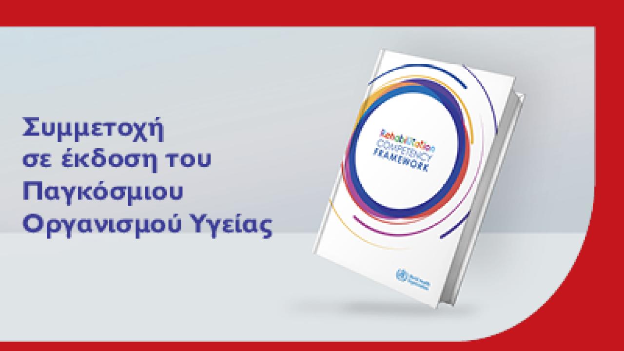 Συμμετοχή του Μητροπολιτικού Κολλεγίου στην έκδοση Rehabilitation Competency Framework του Παγκόσμιου Οργανισμού Υγείας