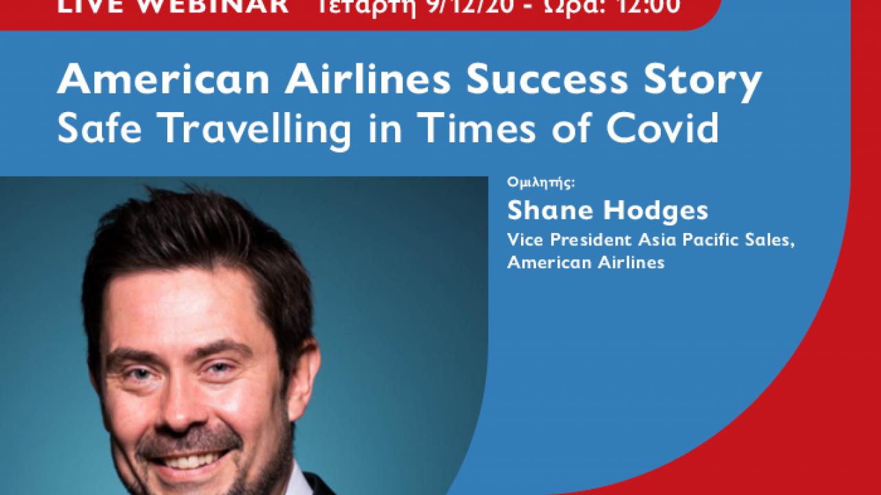 Live Webinar με τον Αντιπρόεδρο της American Airlines, Shane Hodges, από το Μητροπολιτικό Κολλέγιο