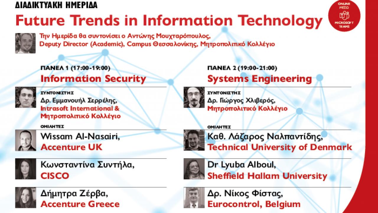 """Διαδικτυακή Ημερίδα """"Future Trends in Information Technology"""""""