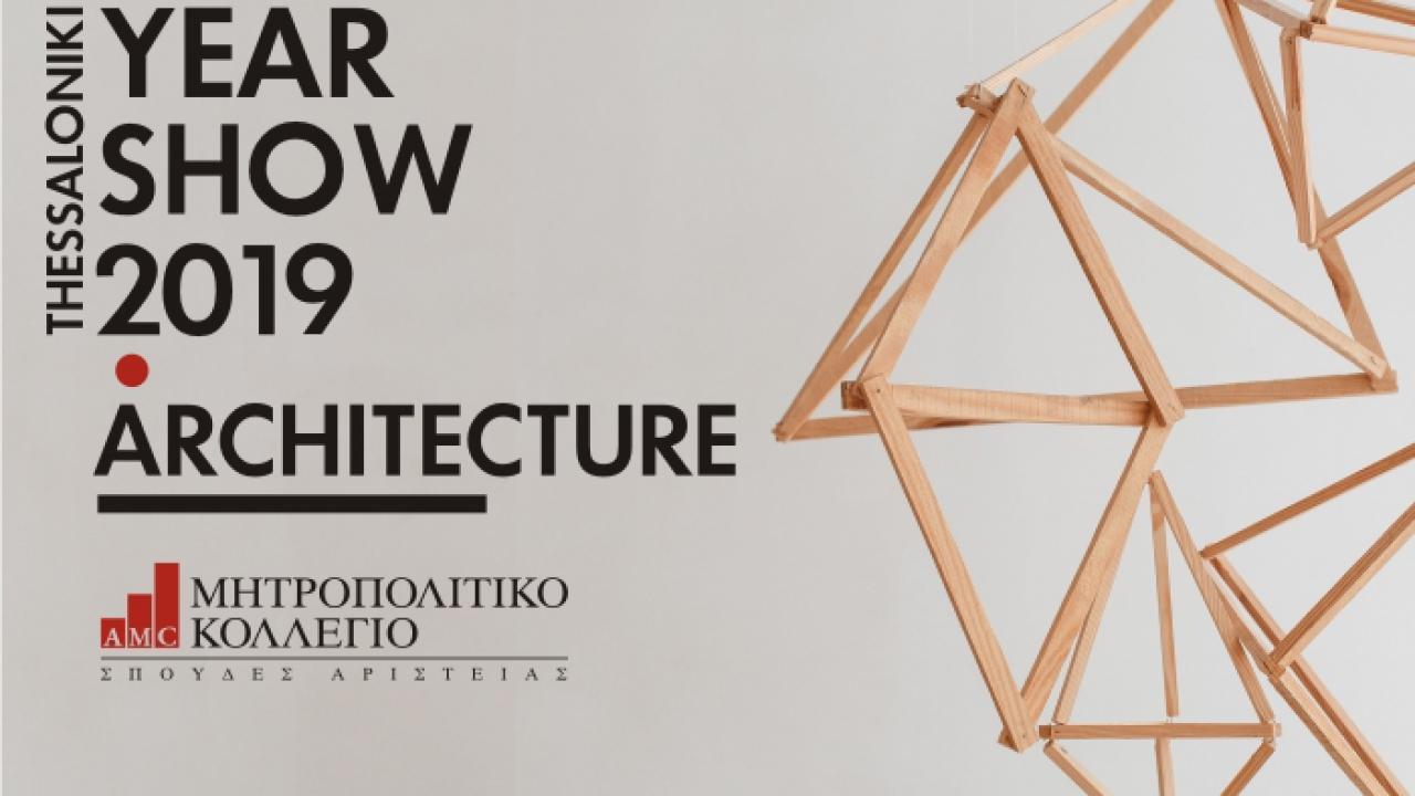 Εγκαίνια Thessaloniki Architecture Year Show 2019 από το Μητροπολιτικό Κολλέγιο Θεσσαλονίκης