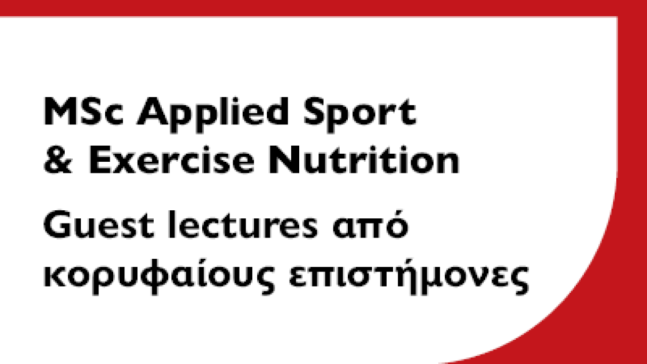 Guest lectures από διεθνώς κορυφαίους επιστήμονες για τους φοιτητές του μεταπτυχιακού Εφαρμοσμένης Διατροφής Αθλητισμού και Άσκησης