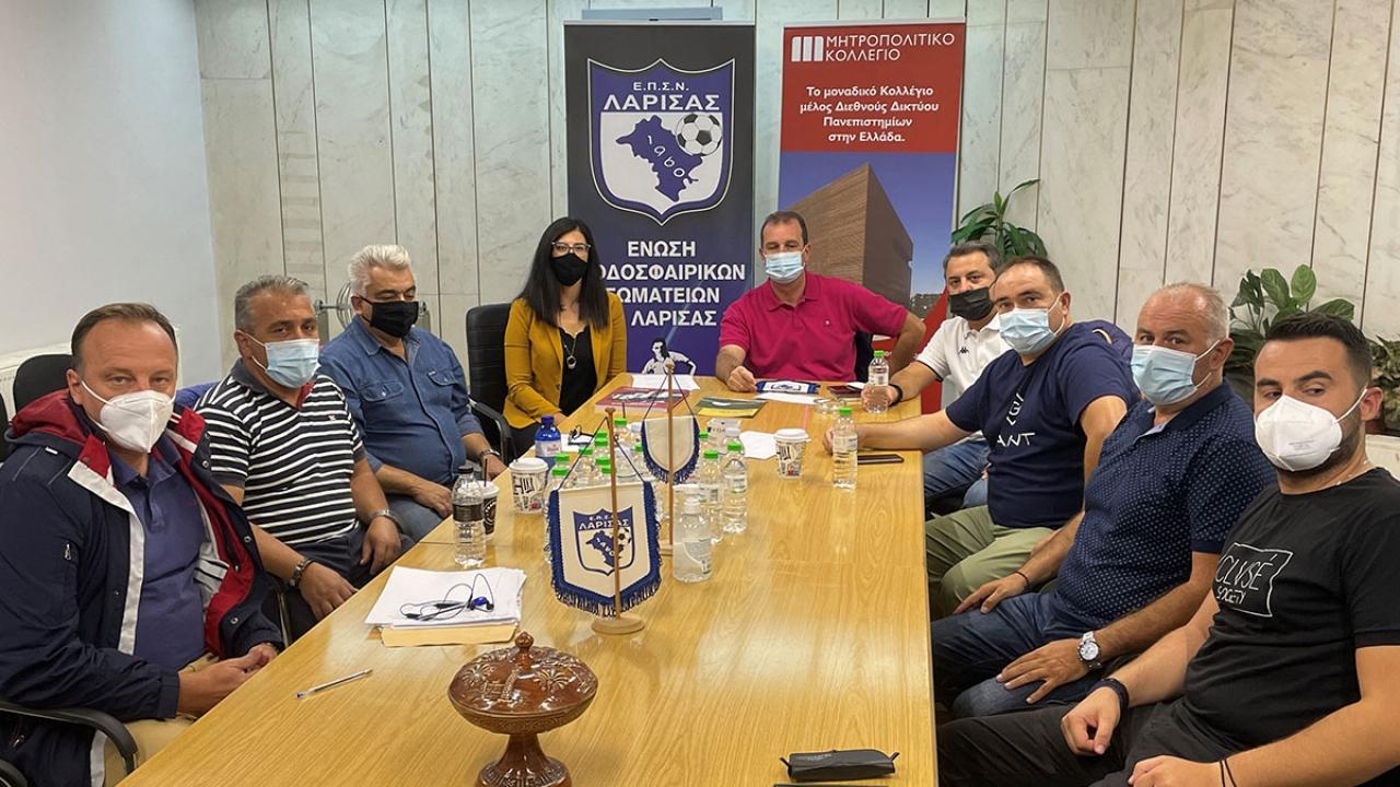 Το Μητροπολιτικό Κολλέγιο υπογράφει συνεργασία με την Ένωση Ποδοσφαιρικών Σωματείων Νομού Λάρισας