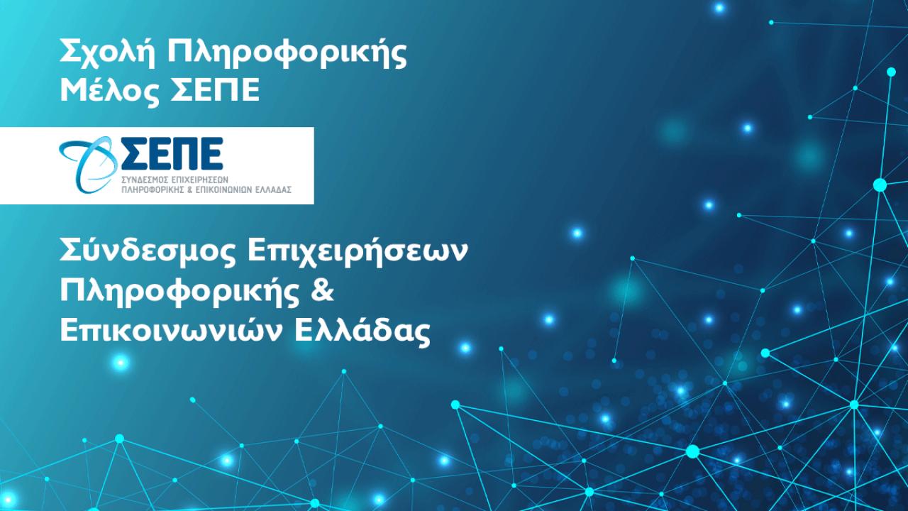 To Mητροπολιτικό Κολλέγιο Μέλος του Συνδέσμου Επιχειρήσεων Πληροφορικής & Επικοινωνιών Ελλάδας (ΣΕΠΕ)