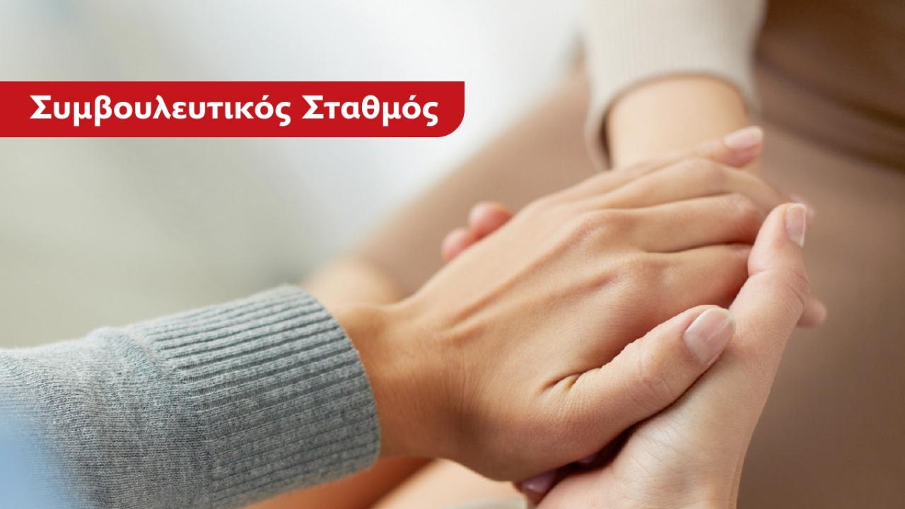 Υπηρεσίες ψυχολογικής υποστήριξης για τους φοιτητές του Μητροπολιτικού Κολλεγίου