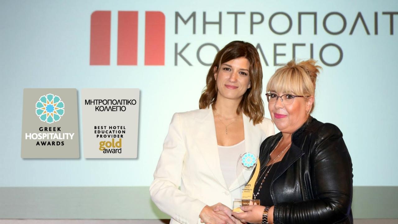 Για 6η συνεχή χρονιά Χρυσό Βραβείο για τη Σχολή Τουρισμού στα Greek Hospitality Awards 2021